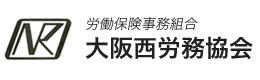 労働保険事務組合 大阪西労務協会