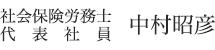 社会保険労務士 代表社員 中村昭彦