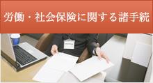 労働・社会保険に関する諸手続